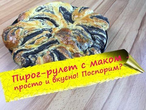 Пирог-рулет с маком - эффектный и вкусный!