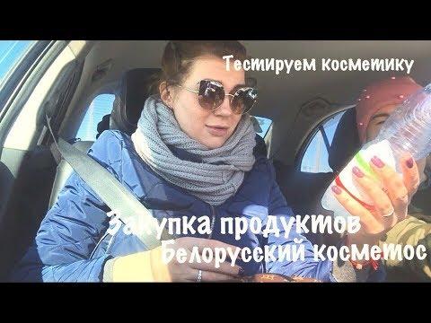 Белорусская косметика на 4 кг ????Potato People/Закупка продуктов/Тестируем косметику  ????♀️