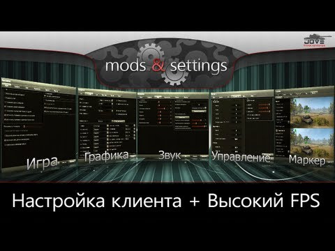Настройка клиента World Of Tanks. Высокий FPS в игре.