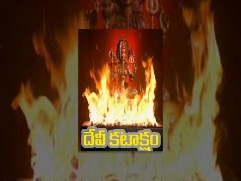 Devi Kataksham Telugu Full movie