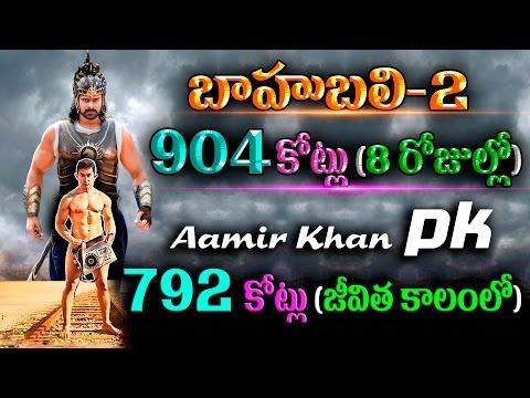 Bahubali 2 all time records  -  Bahubali 2 904 Crores ( 8 Days )   P K   792 Crores ( Lifetime ) thumbnail