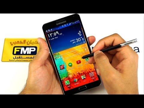 FMP Galaxy Note 3 Review تقرير معاينه جالكسي نوت 3 من شركه المستقبل