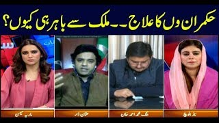 Sawal Yeh Hai | Maria Memon | ARYNews | 15 February 2019