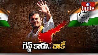 ప్రత్యేక హోదాపై బీజేపీ మాట తప్పింది | Rahul Gandhi About AP Special Status | hmtv
