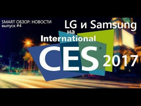 CES 2017: новинки от Samsung и LG
