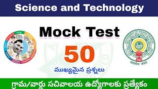 Science and Technology - Mock Test - 50 Marks