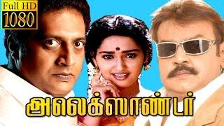 Tamil Full Movie HD   Alexander   Vijayakanth, Sangeetha   Tamil Action Movie
