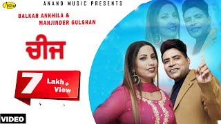 Cheez Balkar Ankhila Feat Manjinder Gulshan Latest Punjabi Songs 2015 Anand Music
