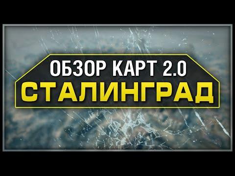 ОБЗОР КАРТ 2.0 - СТАЛИНГРАД - (Лучший гайд)
