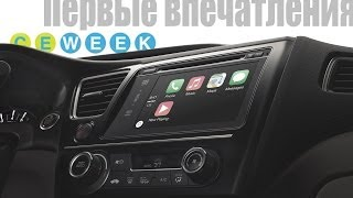 Обзор Apple CarPlay на CE Week 2014