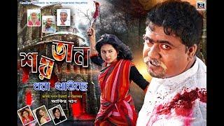 Bangla comedy natok 2017