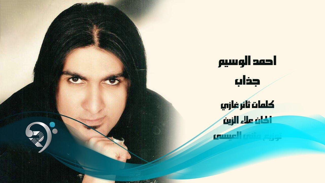 احمد الوسيم - كذاب / Offical Audio