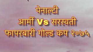 Tribhuwan Army Club Vs Saraswati Youth Club Penalty Full, Final Bagamati Gold Cup 2075