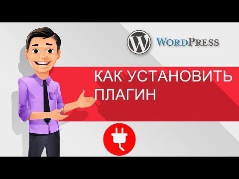 Уроки WordPress - Как установить плагин на WordPress сайт