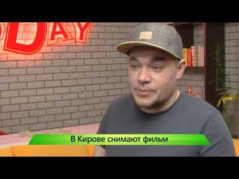 В Кирове снимают фильм с Иваном Охлобыстиным. 02.05.2017. ИК Город