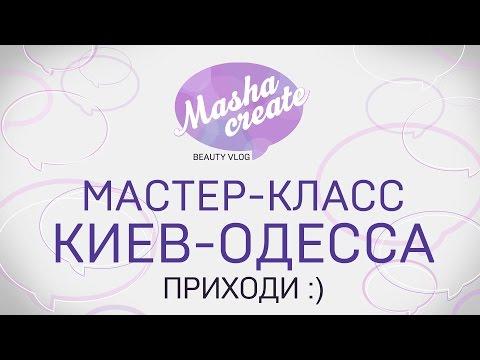 Мастер класс  ❤️ КИЕВ - ОДЕССА ❤️ фан-встреча от канала MashaCreate :)