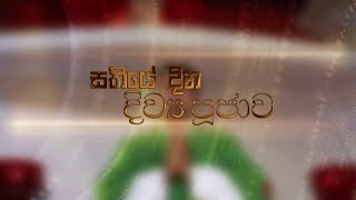 DAILY MASS  SINHALA - EP 0439  - 18 09 2020