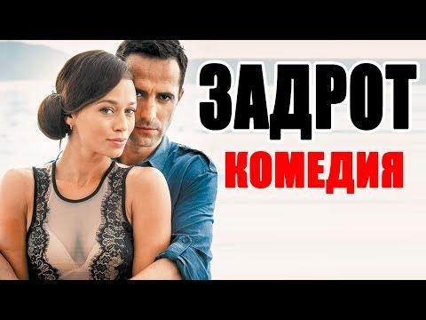 ПРЕМЬЕРА 2017 УЛЫБНУЛА ЗРИТЕЛЕЙ [ЛОЛИТА] Русские комедии, лучшие новинки 2017