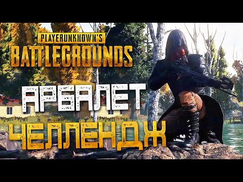 PLAYERUNKNOWN'S BATTLEGROUNDS — АРБАЛЕТ ЧЕЛЛЕНДЖ В ДЕЙСТВИИ! СКОЛЬКО БУДЕТ УБИЙСТВ?!?