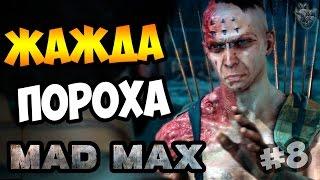 MAD MAX | Безумный Макс ► ЖАЖДА ПОРОХА | Прохождение игры #8 [1080p 60 FPS]