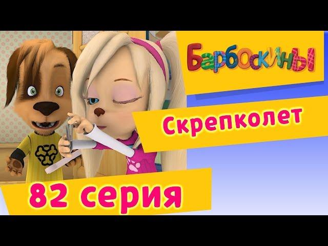 Барбоскины - 82 Серия. Скрепколет (мультфильм)