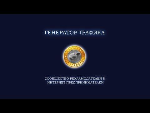 Инструменты Генератор трафика: реклама сайтов в серфинге
