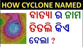 ବାତ୍ୟା ର ନାମକରଣ କେମିତି ହୁଏ ? | How cyclone are named in Odia | Who named Cyclone Titli
