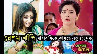 রেশম ঝাঁপি 'বন্ধ' হওয়ার আগে আসছে এই চমক   Colors Bangla Resham Jhanpi serial Story Twist before End