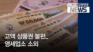 투R]재난지원 고액 상품권 영세업소 소외