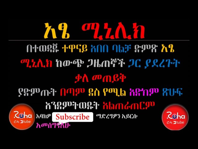 Abebe Balcha...presented by Roha tube