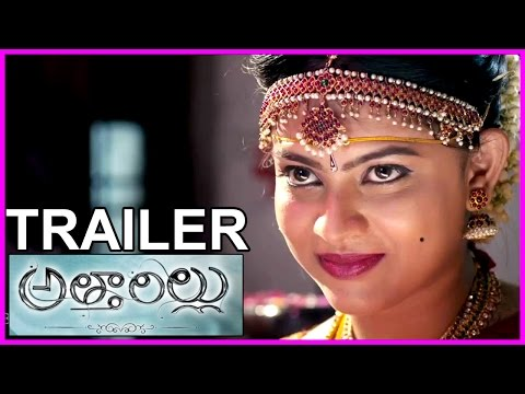 Atharillu Movie Trailer 2 Latest Telugu Movie 2016 || Sai Ravi Kumar, Athidi Das