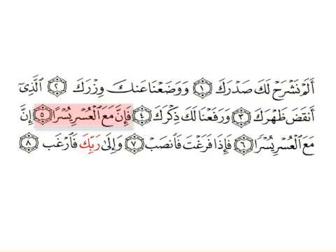 Ash sharah-surat 094-Huthaify