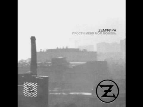 Земфира - Zero