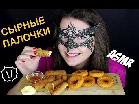 АСМР СЫРНЫЕ палочки и кольца КАЛЬМАРА/ASMR Mukbang Fried CHEESE STICKS & CALAMAR RINGS