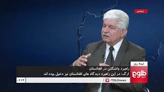 NIMA ROOZ: US War Strategy on Afghanistan Discussed