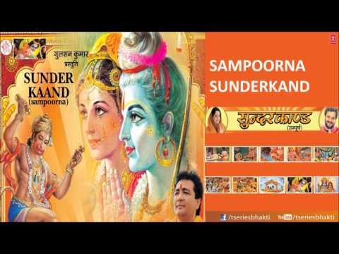 Sampoorna Sunder Kand By Anuradha Paudwal I Full Audio Song...
