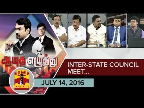 (14/07/2016) Ayutha Ezhuthu | Debate on 'Inter-State Council Meet..' - Thanthi TV