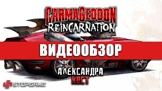 Обзор игры Carmageddon: Reincarnation
