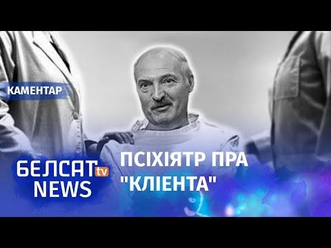 Псіхіятр пра рыторыку Лукашэнкі: У яго адсутнічае пачуццё сораму   Психиатр про Лукашенко