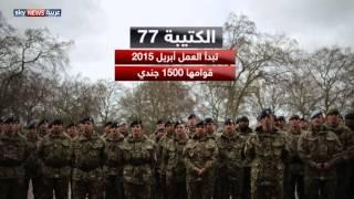 وحدة عسكرية بريطانية للحرب الإلكترونية