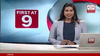 Ada Derana First At 9.00 - English News 19.09.2018