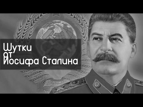 Шутки от Иосифа Сталина