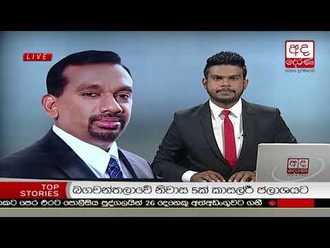 Ada Derana Prime Time News Bulletin 06.55 pm - 2018.10.15