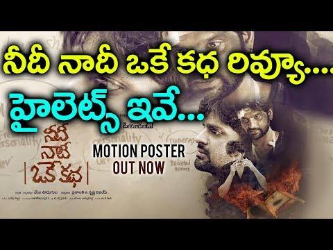 needi naadi oke katha movie review|Telugu movie reviews|Sree Vishnu|నీదీ నాదీ ఒకే కథ రివ్యూ...