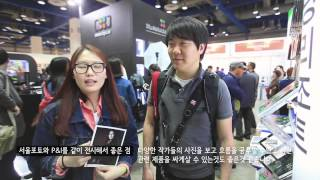 Promotional video of the SEOUL Photo 2014, featuring HIPA