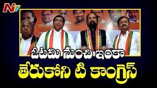 అసెంబ్లీ ఎన్నికల ఓటమి నుంచి ఇంకా తేలుకోని టి కాంగ్రెస్ | Off The Record | NTV