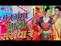 Download Rang Chhayo Re - Among Top 10 Best Rajasthani Holi Festival  Songs (Marwari Holi Ke Geet) MP3 song and Music Video