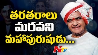 Unknown Facts about Sr NTR || #NTR Jayanthi Special Video || NTV