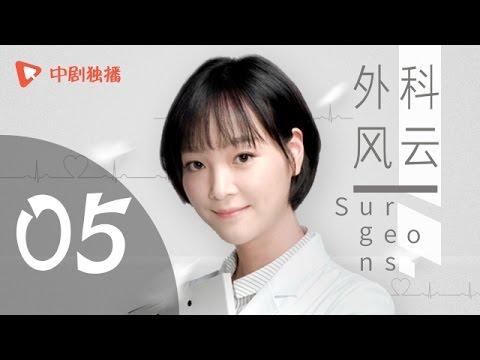 外科风云 第5集 (靳东、白百何 领衔主演)