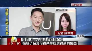 1/6起開鍘!Uber重罰2500萬、司機吊照